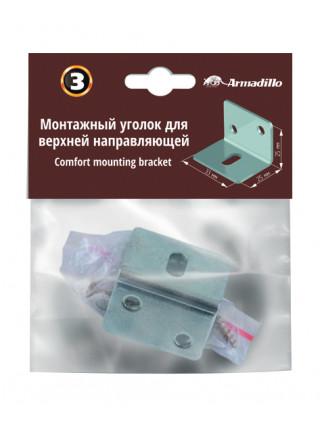 Монтажный уголок Armadillo (Армадилло) для верхней направляющей Comfort mounting bracket