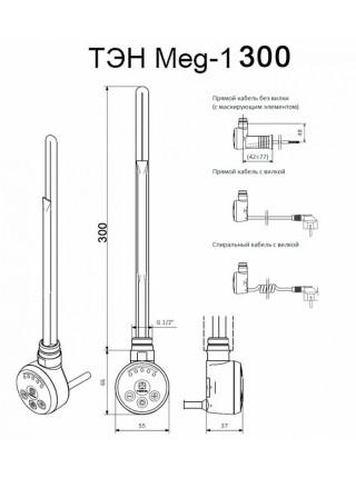 Электрический ТЭН Мег 1.0 300W RAL9016 белый, маскирующий элемент